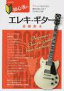 初心者のエレキ・ギター基礎教本