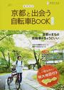 ちずたび 京都と出会う自転車BOOK