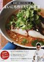 老舗寿司屋三代目が教えるまいにち作りたい魚料理