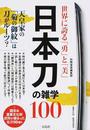 日本刀の雑学100
