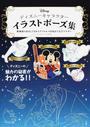 ディズニーキャラクターイラストポーズ集