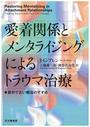 書籍と電子書籍のハイブリッド書店【honto】で買える「愛着関係とメンタライジングによるトラウマ治療」の画像です。価格は4,180円になります。