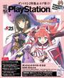 電撃PlayStation Vol.636