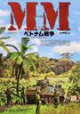 ミリタリー・ミニチュアジオラマ ベトナム戦争