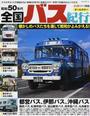 昭和50年代全国バス紀行