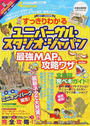 すっきりわかるユニバーサル・スタジオ・ジャパン最強MAP&攻略ワザ