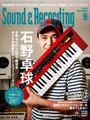 サウンド&レコーディング・マガジン 2016年9月号