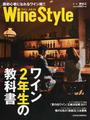 Wine Styleワイン2年生の教科書