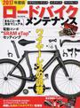 ロードバイク・メンテナンス