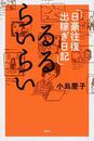 書籍と電子書籍のハイブリッド書店【honto】※旧オンライン書店bk1で買える「るるらいらい」の画像です。価格は1,458円になります。