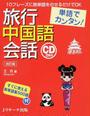 旅行中国語会話