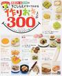 作りおきレシピ300