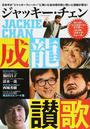 ジャッキー・チェン成龍讃歌