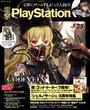 電撃PlayStation Vol.637