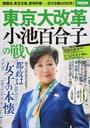 東京大改革小池百合子の戦い