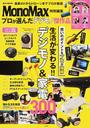 書籍と電子書籍のハイブリッド書店【honto】で買える「プロが選んだデジモノ傑作品」の画像です。価格は748円になります。