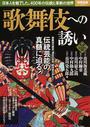 歌舞伎への誘い