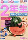 「Z会小学生わくわくワーク」2年生