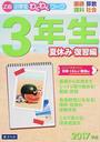 「Z会小学生わくわくワーク」3年生