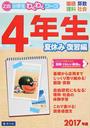 「Z会小学生わくわくワーク」4年生