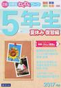 「Z会小学生わくわくワーク」5年生