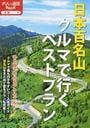 日本百名山クルマで行くベストプラン