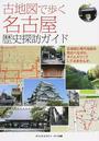 古地図で歩く名古屋歴史探訪ガイド