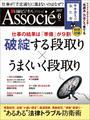 日経ビジネスアソシエ2017年6月号