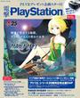 電撃PlayStation Vol.638