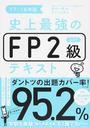 史上最強のFP2級AFPテキスト