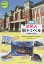 関東感動の駅トラベル