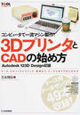 コンピュータで一流マシン製作!3DプリンタとCADの始め方