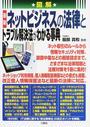 書籍と電子書籍のハイブリッド書店【honto】で買える「図解最新ネットビジネスの法律とトラブル解決法がわかる事典」の画像です。価格は1,980円になります。