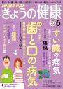 NHK きょうの健康 2017年6月号