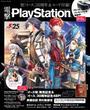 電撃PlayStation Vol.639