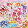キラキラ☆プリキュアアラモード&プリキュアオールスターズシールいっぱいブック
