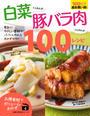 書籍と電子書籍のハイブリッド書店【honto】※旧オンライン書店bk1で買える「【期間限定価格】白菜さえあれば!豚バラ肉さえあれば!100レシピ」の画像です。価格は100円になります。