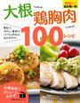 鶏胸肉 レシピの画像
