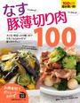 書籍と電子書籍のハイブリッド書店【honto】で買える「なすさえあれば!豚薄切り肉さえあれば!100レシピ」の画像です。価格は102円になります。