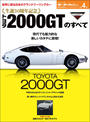ニューモデル速報 歴代シリーズ 生誕50周年記念 トヨタ2000GTのすべて