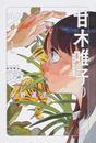 書籍と電子書籍のハイブリッド書店【honto】※旧オンライン書店bk1で買える「甘木唯子のツノと愛」の画像です。価格は778円になります。