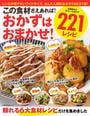 鶏ひき肉キャベツの画像