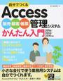 自分でつくるAccess販売・顧客・帳票管理システムかんたん入門