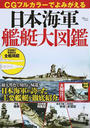 CGフルカラーでよみがえる日本海軍艦艇大図鑑