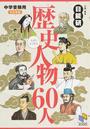 入試によく出る歴史人物60人
