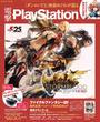 電撃PlayStation Vol.640