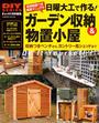 日曜大工で作る! ガーデン収納&物置小屋