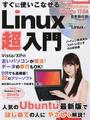 すぐに使いこなせるLinux超入門