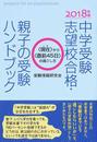 中学受験志望校合格・親子の受験ハンドブック