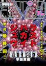 月刊少年チャンピオン 2017年7月号